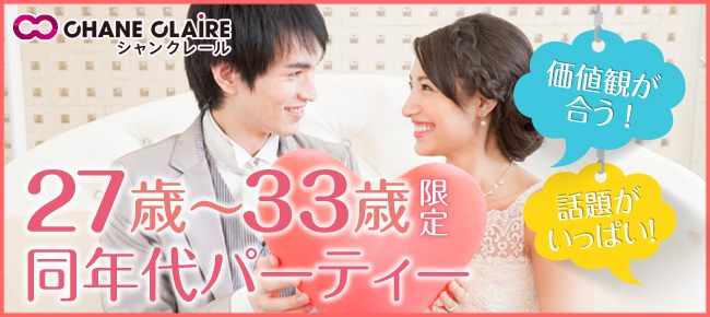 ★News速報★…カップル率急上昇!!…<9/29 (土) 12:00 神戸>…\男女27~33歳限定/◆同年代婚活パーティー