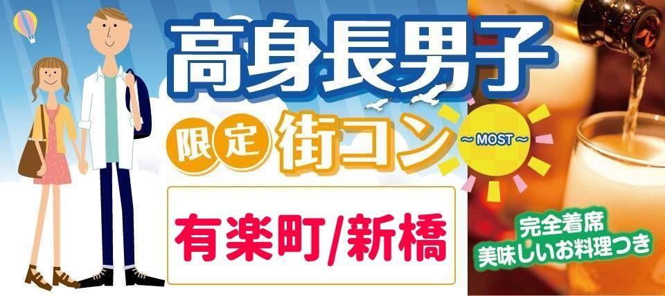 ◆有楽町/新橋◆ ゆっくり着席2h☆高身長男子(175cm以上)×高身長好き女子☆おしゃれなお店でビールやカクテル飲み放題  〇男性:20-34歳、女性:20-32歳