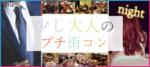 【香川県高松の恋活パーティー】株式会社Vステーション主催 2018年9月21日