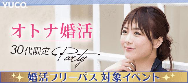 オトナ婚活☆30代限定パーティー@新宿 9/2