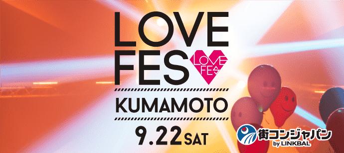 LOVE FES KUMAMOTO第11弾★街コンジャパン主催