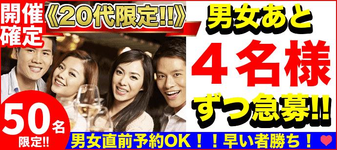【東京都新宿の恋活パーティー】街コンkey主催 2018年8月26日