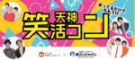 【福岡県天神の趣味コン】街コンジャパン主催 2018年9月9日