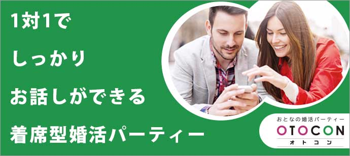 平日個室婚活パーティー 9/28 15時 in 梅田