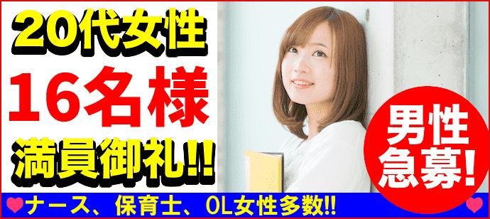 【東京都恵比寿の恋活パーティー】街コンkey主催 2018年8月19日