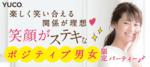【東京都新宿の婚活パーティー・お見合いパーティー】Diverse(ユーコ)主催 2018年9月20日