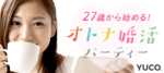 【東京都新宿の婚活パーティー・お見合いパーティー】Diverse(ユーコ)主催 2018年9月24日