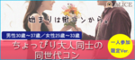 【大阪府梅田の恋活パーティー】街コンALICE主催 2018年9月22日