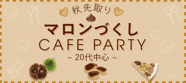 秋先取り♡マロンづくしカフェ婚活パーティー@新宿 9/30