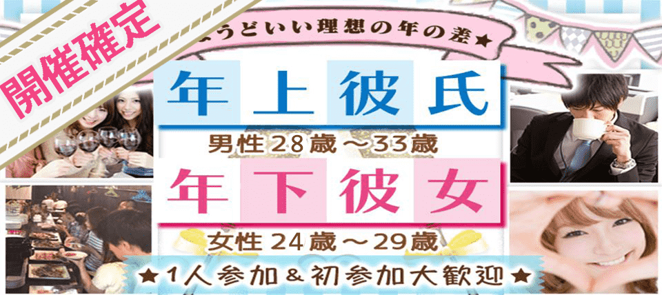 【長崎県長崎の恋活パーティー】街コンALICE主催 2018年9月22日