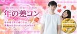 【宮城県仙台の恋活パーティー】アニスタエンターテインメント主催 2018年9月22日