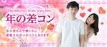 【宮城県仙台の恋活パーティー】アニスタエンターテインメント主催 2018年9月29日
