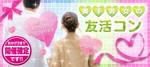 【静岡県静岡の恋活パーティー】アニスタエンターテインメント主催 2018年9月23日