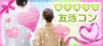 【滋賀県草津の婚活パーティー・お見合いパーティー】アニスタエンターテインメント主催 2018年9月2日