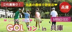 【兵庫県兵庫県その他の体験コン・アクティビティー】ララゴルフ主催 2018年9月9日