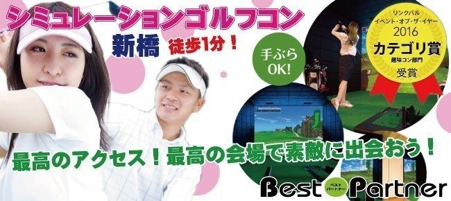 【東京】9/15(土)新橋ゴルフコン@趣味コン/趣味活☆シミュレーションゴルフde楽しもう♪新橋駅から徒歩1分《33~39歳限定》