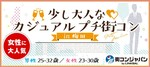 【大阪府梅田の恋活パーティー】街コンジャパン主催 2018年9月22日