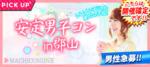 【福島県郡山の恋活パーティー】街コンいいね主催 2018年8月18日