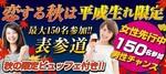 【東京都表参道の恋活パーティー】まちぱ.com主催 2018年9月22日