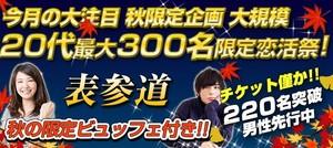 【東京都表参道の恋活パーティー】まちぱ.com主催 2018年9月23日