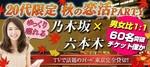 【東京都六本木の恋活パーティー】まちぱ.com主催 2018年9月24日