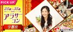 【栃木県宇都宮の恋活パーティー】街コンいいね主催 2018年8月18日