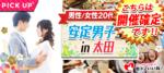 【群馬県太田の恋活パーティー】街コンいいね主催 2018年8月18日