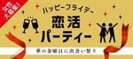 【広島県福山の恋活パーティー】合同会社ツイン主催 2018年8月24日