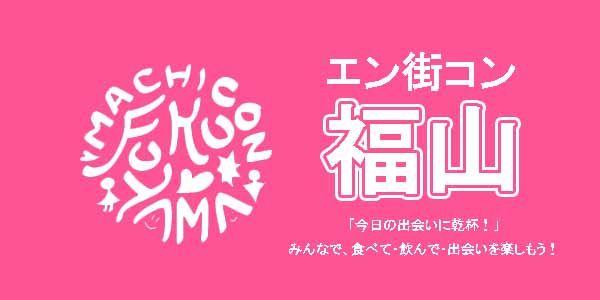 8月25日(土)エン街コン福山@年上彼氏×年下彼女ver〜素敵な出会いをサポートします☆〜