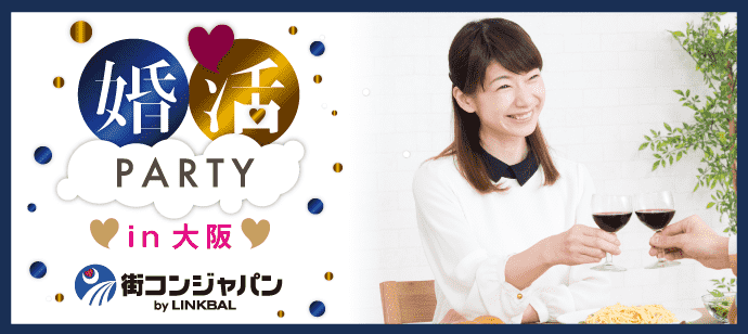 【24~28歳限定☆カジュアル】婚活パーティーin大阪