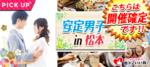 【長野県松本の恋活パーティー】街コンいいね主催 2018年8月18日