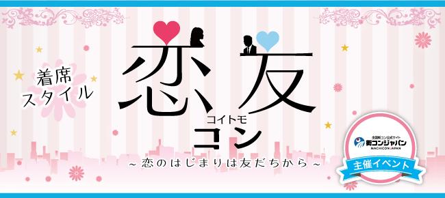 第109回恋友コンin天神~街コンジャパン主催~