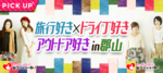 【福島県郡山の恋活パーティー】街コンいいね主催 2018年8月19日