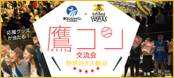 野球好き大歓迎★第7回鷹コン~交流会~