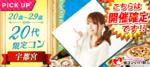 【栃木県宇都宮の恋活パーティー】街コンいいね主催 2018年8月19日