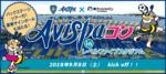 【福岡県博多の趣味コン】街コンジャパン主催 2018年9月8日