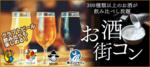 【東京都新宿の趣味コン】街コンジャパン主催 2018年9月24日