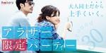 【埼玉県大宮の恋活パーティー】株式会社Rooters主催 2018年8月25日
