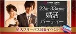 【北海道札幌駅の婚活パーティー・お見合いパーティー】シャンクレール主催 2018年9月22日