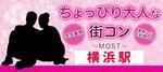 【神奈川県横浜駅周辺の恋活パーティー】MORE街コン実行委員会主催 2018年9月24日