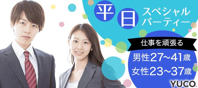 《平日スペシャル婚活パーティー》仕事を頑張る☆男性27-41×女性23-37@新宿 9/21