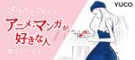 【東京都新宿の婚活パーティー・お見合いパーティー】Diverse(ユーコ)主催 2018年9月22日