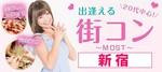 【東京都新宿の恋活パーティー】MORE街コン実行委員会主催 2018年9月19日