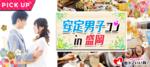 【岩手県盛岡の恋活パーティー】街コンいいね主催 2018年8月18日