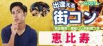 【東京都恵比寿の恋活パーティー】MORE街コン実行委員会主催 2018年9月20日