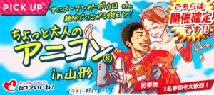 【山形県山形の恋活パーティー】街コンいいね主催 2018年8月19日
