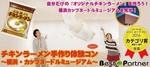 【神奈川県関内・桜木町・みなとみらいの体験コン・アクティビティー】ベストパートナー主催 2018年9月30日
