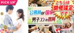 【山形県鶴岡の恋活パーティー】街コンいいね主催 2018年8月19日