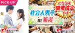 【新潟県新潟の恋活パーティー】街コンいいね主催 2018年8月19日