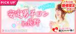 【長野県長野の恋活パーティー】街コンいいね主催 2018年8月19日